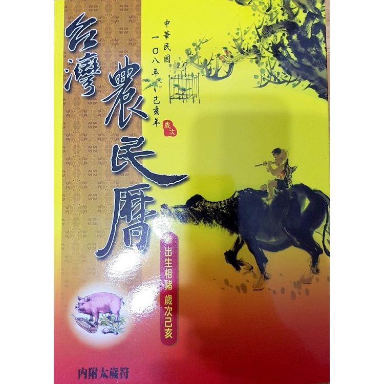 108年台灣農民曆