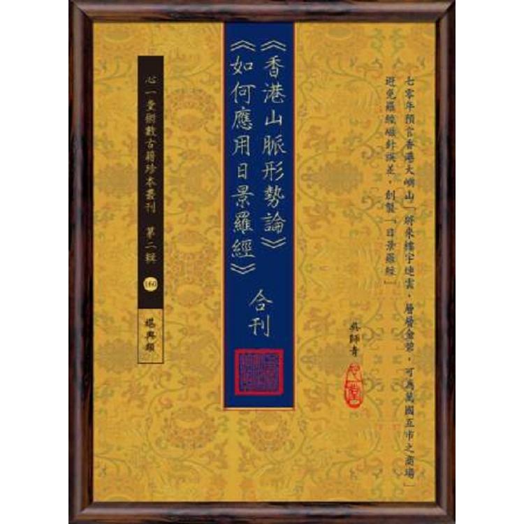 香港山脈形勢論、如何應用日景羅經(合刊)