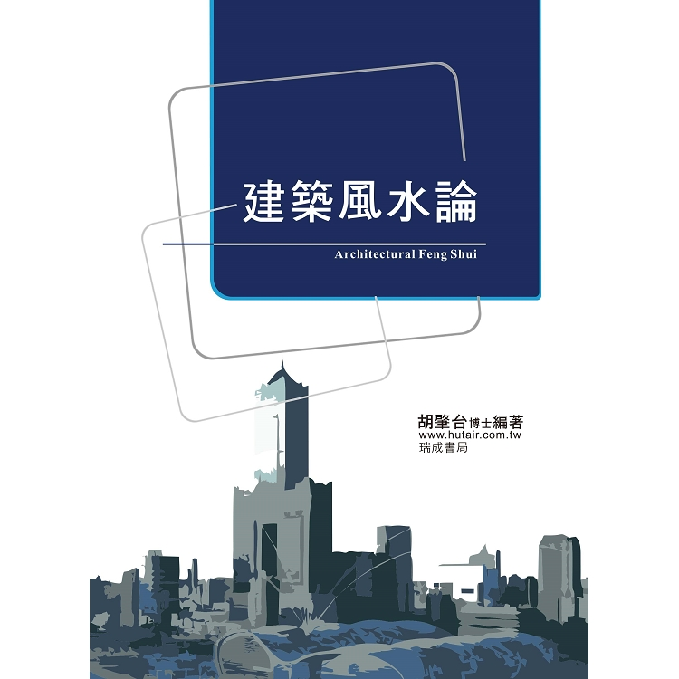 建築風水論(1版1刷)