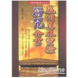 辰州真本靈驗符咒全書
