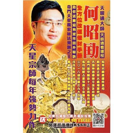 何昭劻2018全方位改運催財手冊