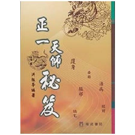 正一天師秘笈(2版1刷)