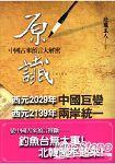 原讖:中國古來預言大解密