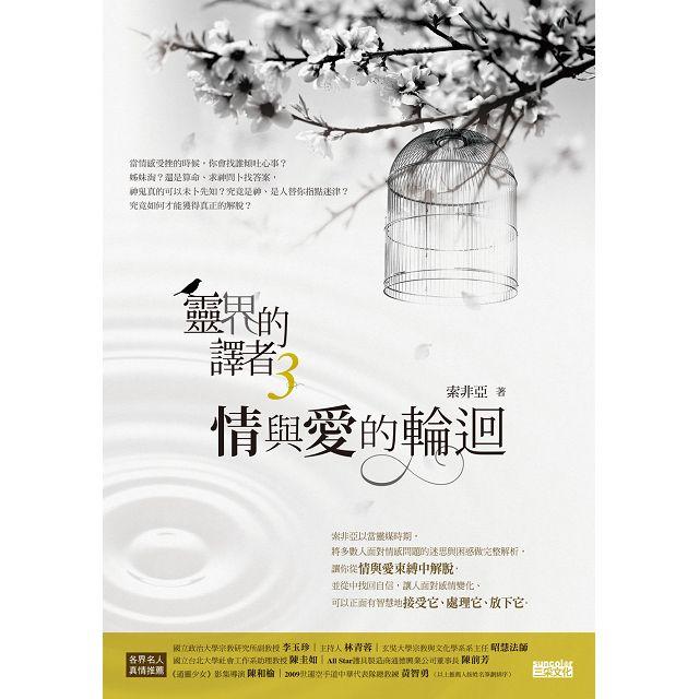 靈界的譯者套書(全3冊)