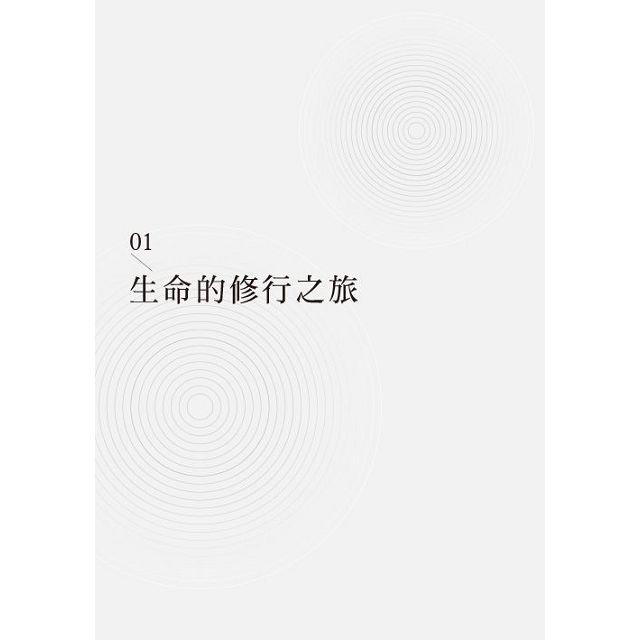 靈界的譯者4:我的後通靈人生(限量親簽收藏版)