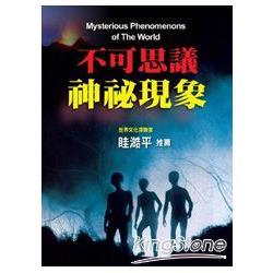不可思議神祕現象:神秘境界(13)(最新版)