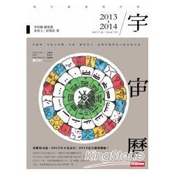 2013-2014宇宙曆:全球第一本結合馬雅、易經、盧恩符文、高我符號的每日能量預言書
