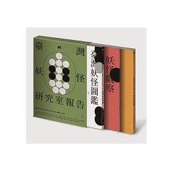 臺灣妖怪研究室報告(一套三冊盒裝)
