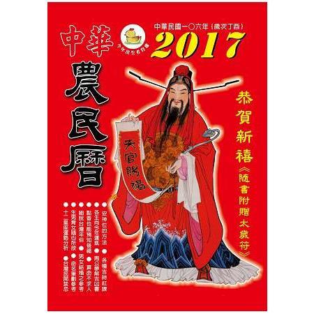 2017年中華農民曆