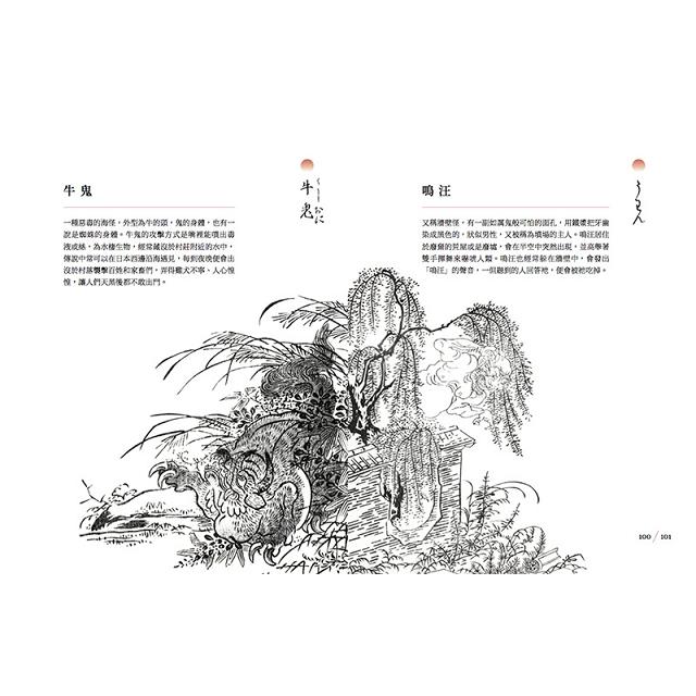 百鬼夜行:妖魔起源
