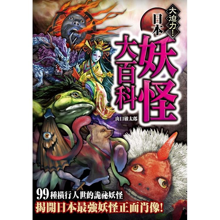 日本妖怪大百科 詭祕檔案3