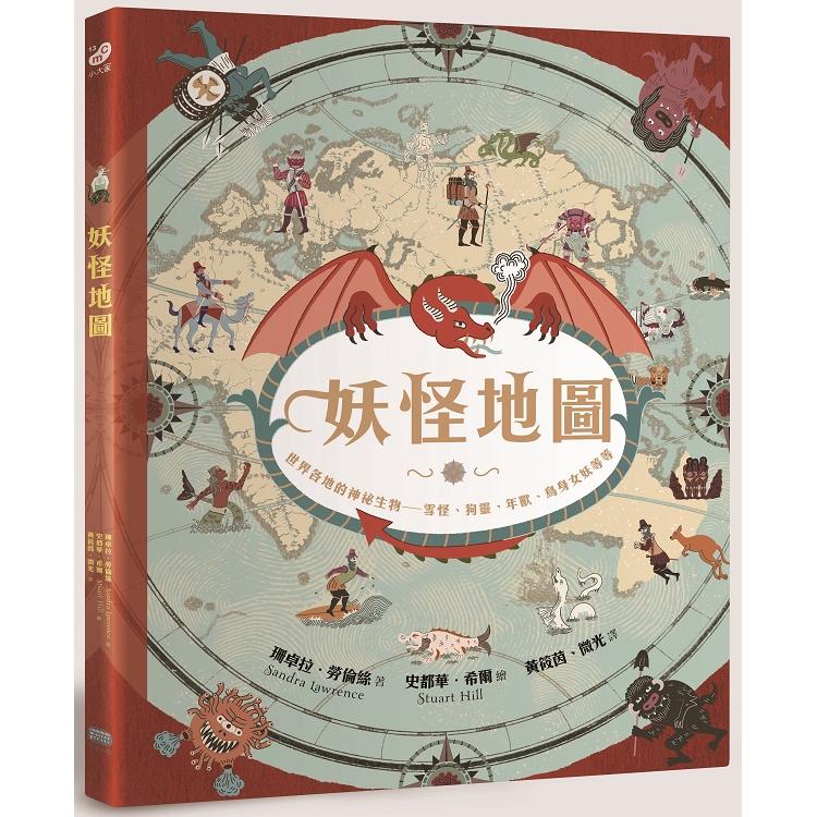 妖怪地圖:世界各地的神祕生物----雪怪、狗靈、年獸、鳥身女妖等等(紀念珍藏版)