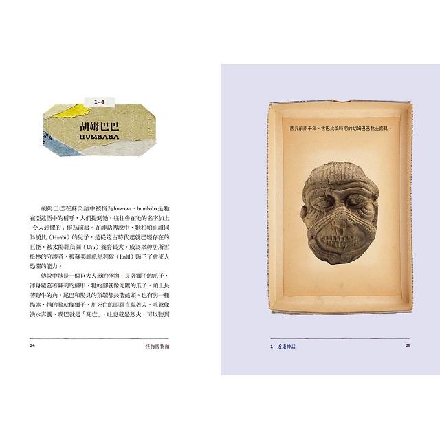 怪物博物館:108怪,以及牠們的履歷書