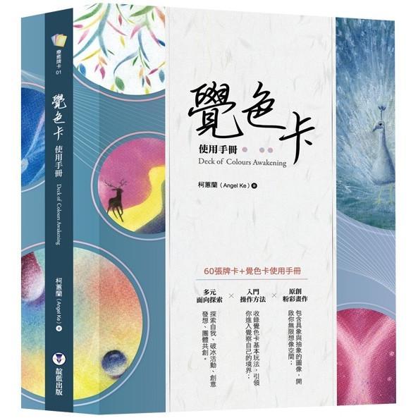 覺色卡使用手冊(中英對照+附60張覺色卡)