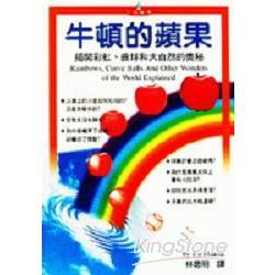 牛頓的蘋果:揭開彩虹.曲球和大自然的奧祕