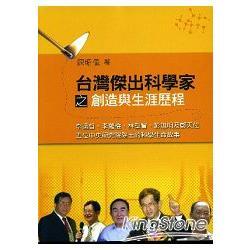 台灣傑出科學家之創造與生涯歷程