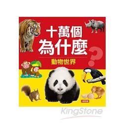 十萬個為什麼:動物世界,王永慧