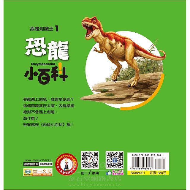 恐龍小百科(附CD)