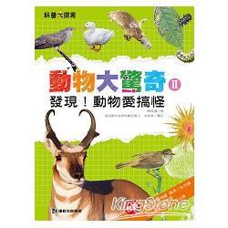 動物大驚奇Ⅱ