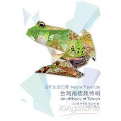 自然生活記趣:臺灣兩棲類特輯