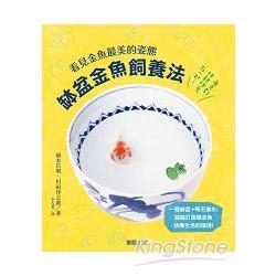 缽盆金魚飼養法:看見金魚最美的姿態
