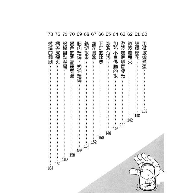 動手玩科學實驗100