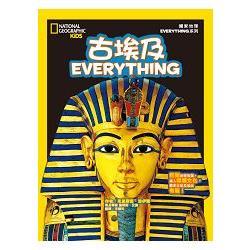 國家地理兒童百科:古埃及