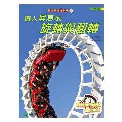 到遊樂園玩科學2:讓人屏息的旋轉與翻轉