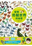 我的自然遊樂園1-發現恐龍世界的祕密
