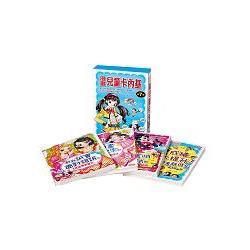 漫畫兒童卡內基套書【第七輯】(25~28集)
