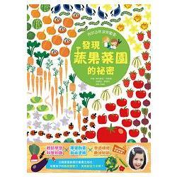 我的自然遊樂園5-發現蔬果菜園的祕密