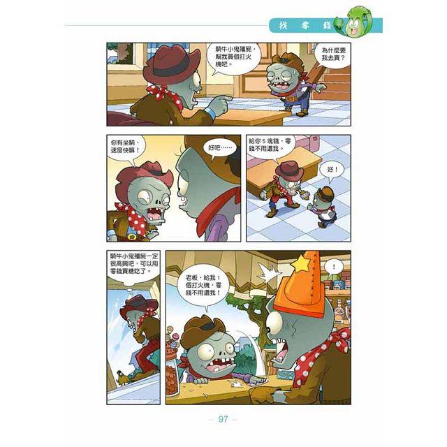 植物大戰殭屍 : 宇宙無敵好笑多格漫畫16