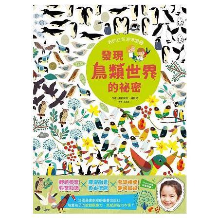 我的自然遊樂園10-發現鳥類世界的祕密