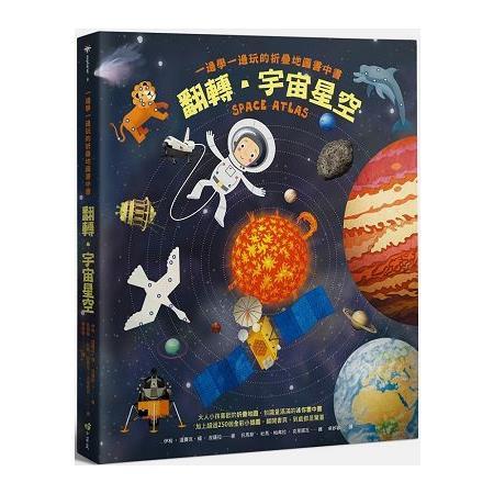 翻轉‧宇宙星空:一邊學一邊玩的折疊地圖書中書