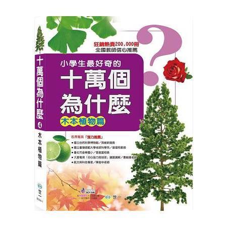 十萬個為什麼:木本植物