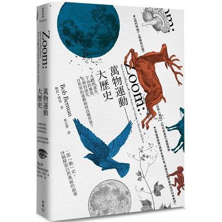 萬物運動大歷史:人體的運作、宇宙的擴張、生物的演化,自然界的運動如何改變世界?