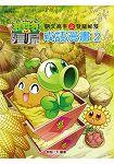 植物大戰殭屍:成語漫畫 2