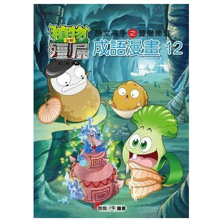 植物大戰殭屍:成語漫畫 12