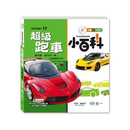 超級跑車小百科:附導讀CD