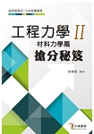 工程力學II(材料力學篇)搶分秘笈