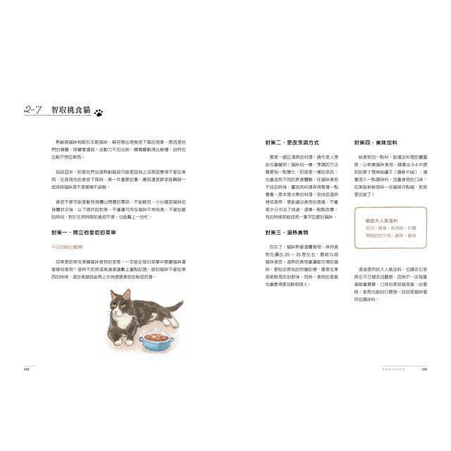 熟齡貓的營養學:365天的完善飲食計畫、常備餐點與疾病營養知識,讓你和親愛的貓咪一起健康生活、優雅老