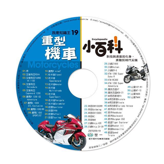 重型機車小百科:附導讀CD