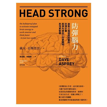 防彈腦力:啟動大腦超限能量的防彈計畫兩周內讓你工作更聰明、思考
