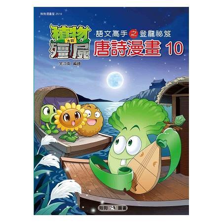 植物大戰殭屍----唐詩漫畫10