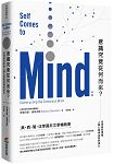 意識究竟從何而來?從神經科學看人類心智與自我的演化(改版)