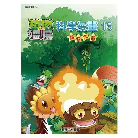 植物大戰殭屍----科學漫畫15植物大觀