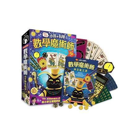小孩的科學7:數學魔術師