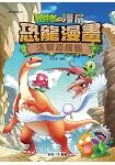 植物大戰殭屍:恐龍漫畫2決戰恐龍園