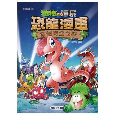 植物大戰殭屍:恐龍漫畫3穿越時空之戰