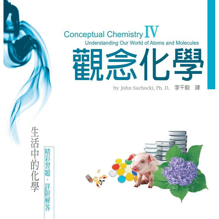 觀念化學IV